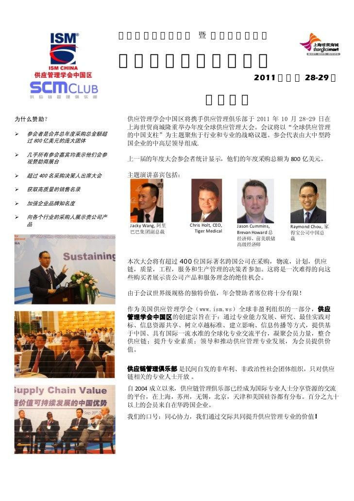 暨                                                                 2011             28-29为什么赞助?                供应管理学会中国区将携手...
