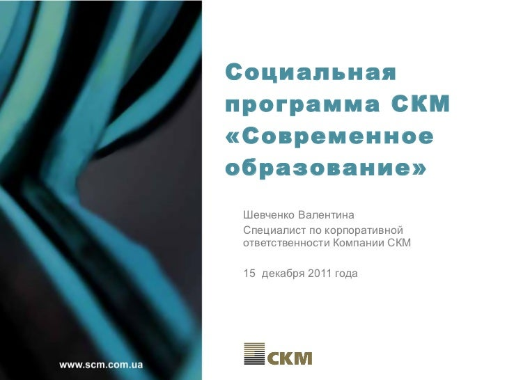 Scm contemporary education presentation ru