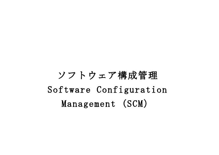 ソフトウェア構成管理のインフラ   Infrastructure for Software Configuration Management (SCM)              α版   (C)Copyright 2009 Koki Yama...
