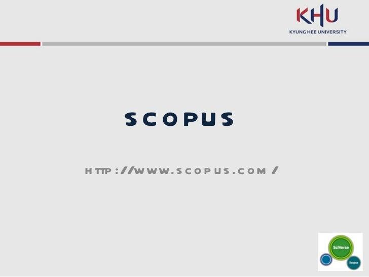 SCOPUS 이용매뉴얼