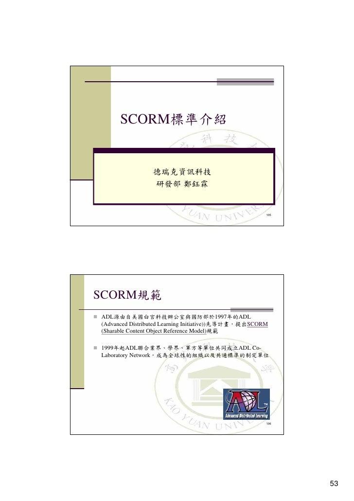 Scorm標準介紹