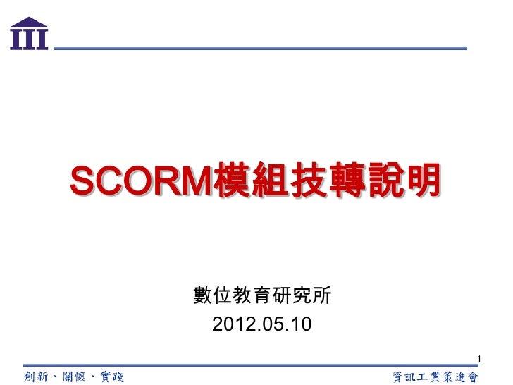 SCORM模組技轉說明   數位教育研究所    2012.05.10                 1