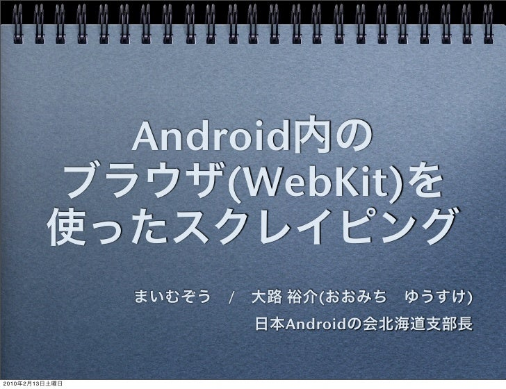 Android                     (WebKit)                      /      (      )                         Android   2010   2   13