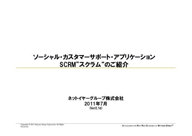 ソーシャルカスタマーサポートアプリケーション「SCRM」