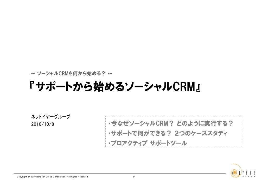 """""""サポートから始めるソーシャルCRM"""" netyear seminar 20101008"""