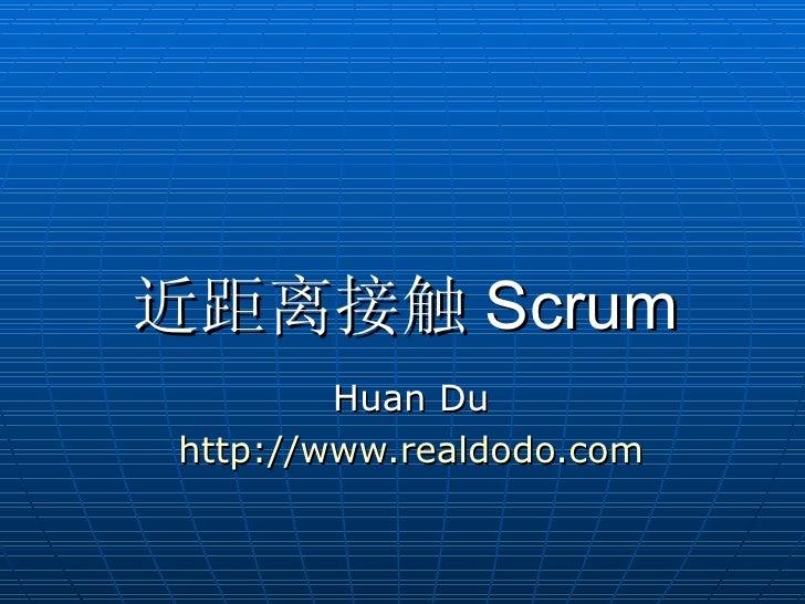 近距离接触 Scrum <ul><li>Huan Du </li></ul><ul><li>http:// www.realdodo.com </li></ul>