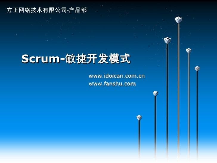 方正网络技术有限公司-产品部<br />Scrum-敏捷开发模式<br />www.idoican.com.cn<br />www.fanshu.com<br />