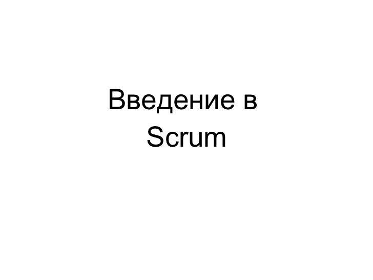 Scrum: Introduction