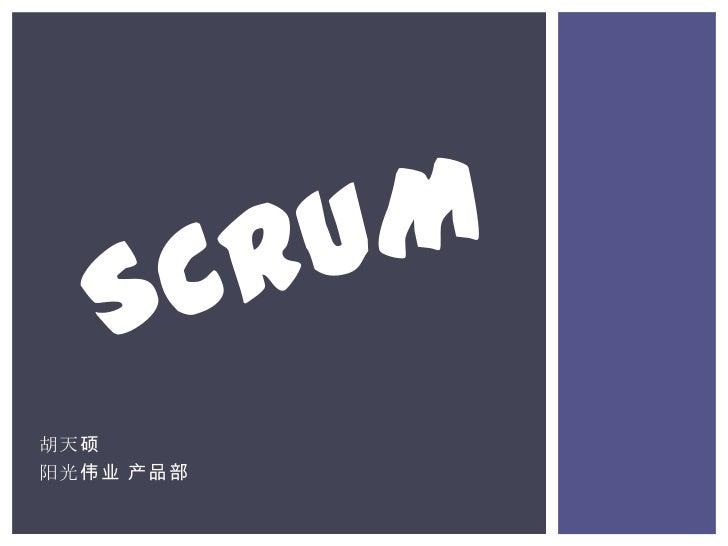 Scrum培训
