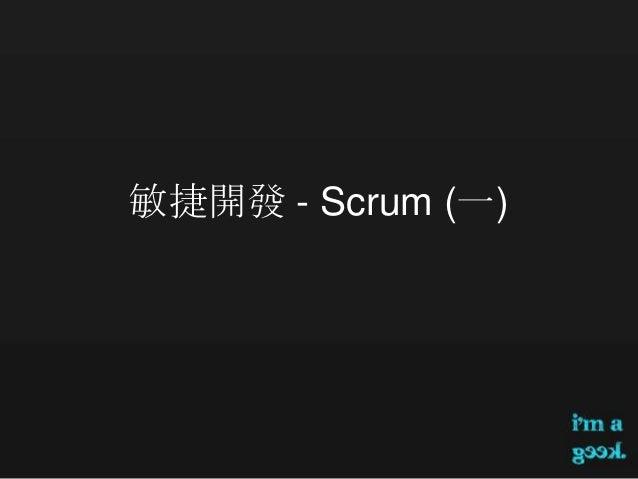 敏捷開發 - Scrum (一)
