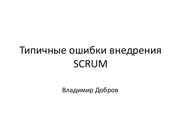 Типичные ошибки внедрения          SCRUM       Владимир Добров