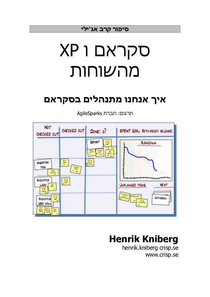 Scrum and XP from the Trenches in Hebrew