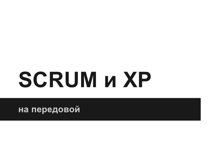 SCRUM и XPна передовой