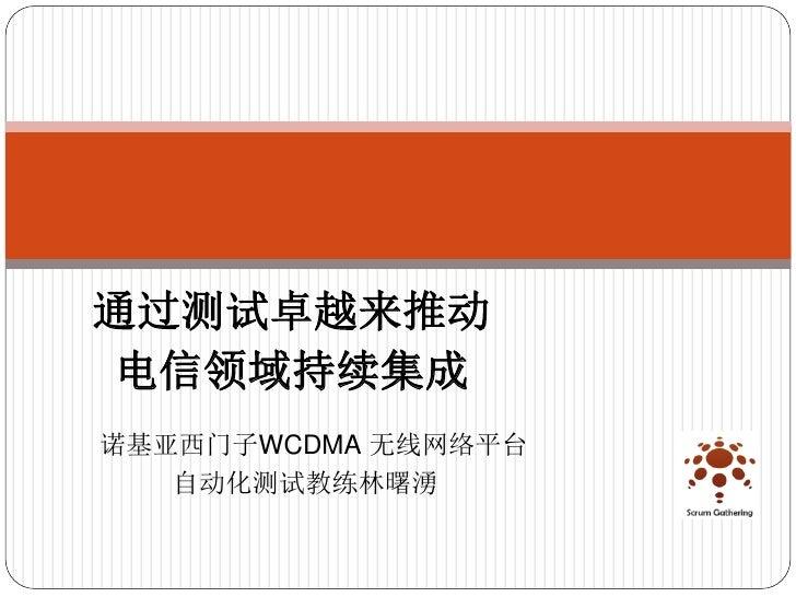 通过测试卓越来推动电信领域持续集成诺基亚西门子WCDMA 无线网络平台   自动化测试教练林曙湧