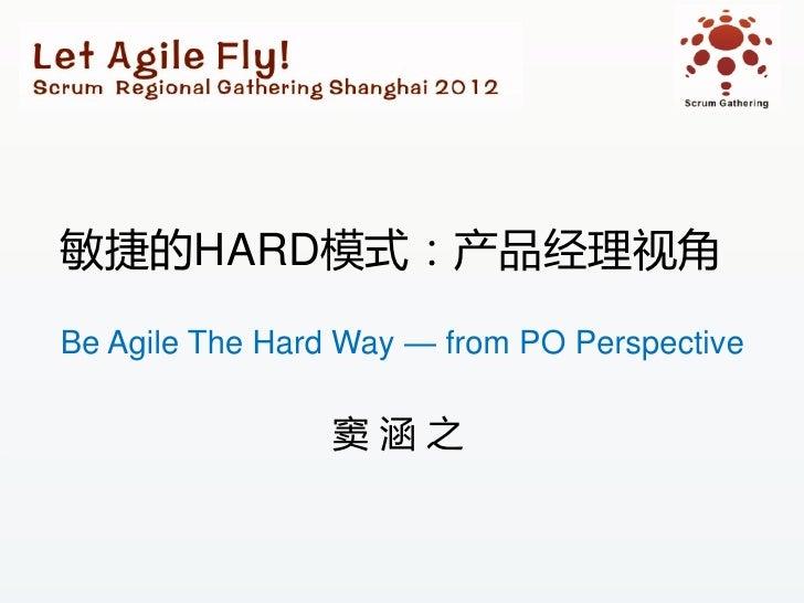 敏捷的HARD模式:产品经理视角Be Agile The Hard Way — from PO Perspective                 窦涵之