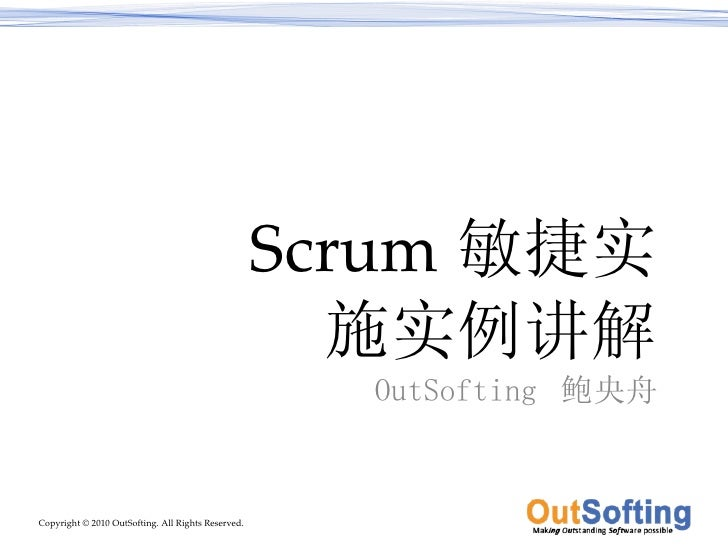 Scrum敏捷实施实例讲解 out_softingtemplate.ppt_
