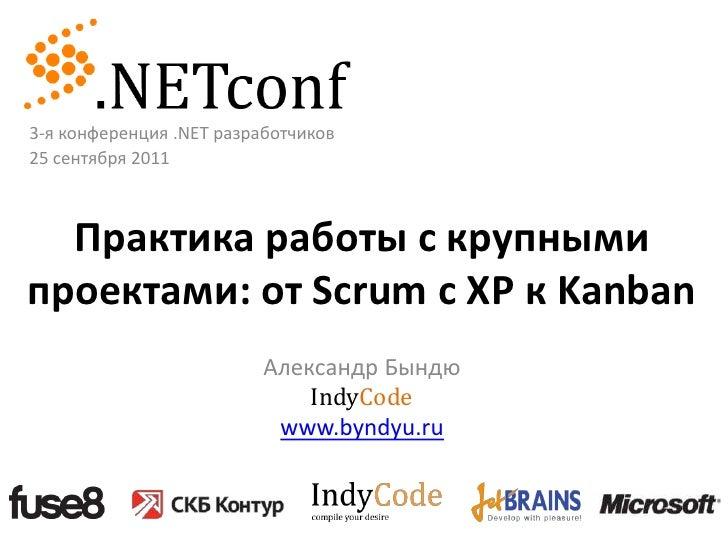 3-я конференция .NET разработчиков<br />25 сентября 2011<br />Практика работы с крупными проектами: от Scrum с XP к Kanban...