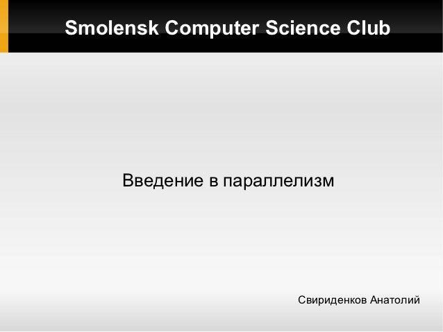 1 встреча — Параллельное программирование (А. Свириденков)