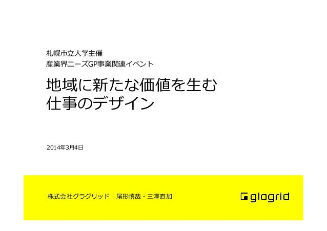 地域に新たな価値を生む仕事のデザイン 札幌市立大学主催 産業界ニーズGP事業関連イベント