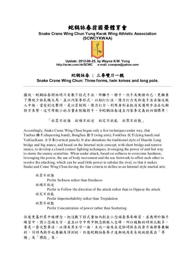 蛇鶴詠春翁國榮體育會 Snake Crane Wing Chun Yung Kwok Wing Athletic Association (SCWCYKWAA)  Update: 2012-06-25, by Wayne K.W. Yung h...