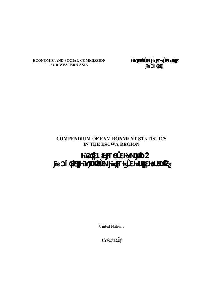 ECONOMIC AND SOCIAL COMMISSION              ﺍﻟﻠﺠﻨﺔ ﺍﻻﻗﺘﺼﺎﺩﻴﺔ ﻭﺍﻻﺠﺘﻤﺎﻋﻴﺔ      FOR WESTERN ASIA                   ...