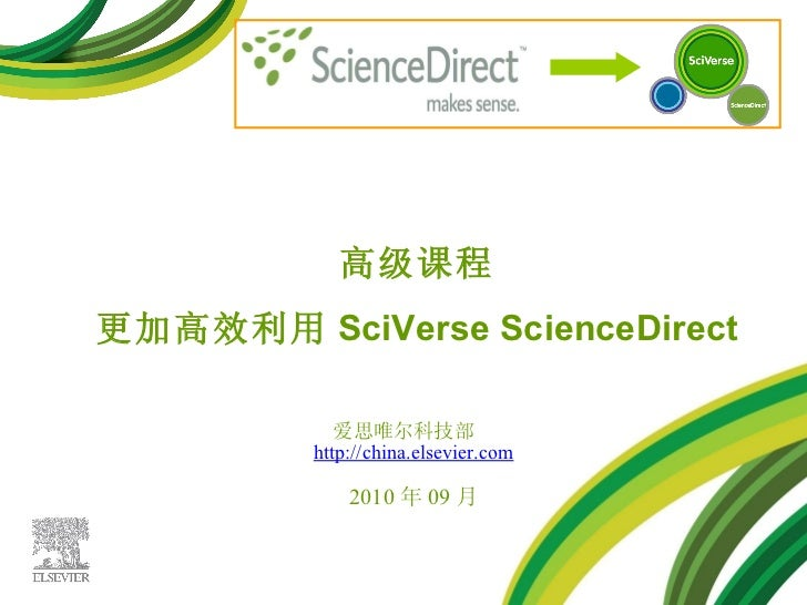 ScienceDirect高级课程