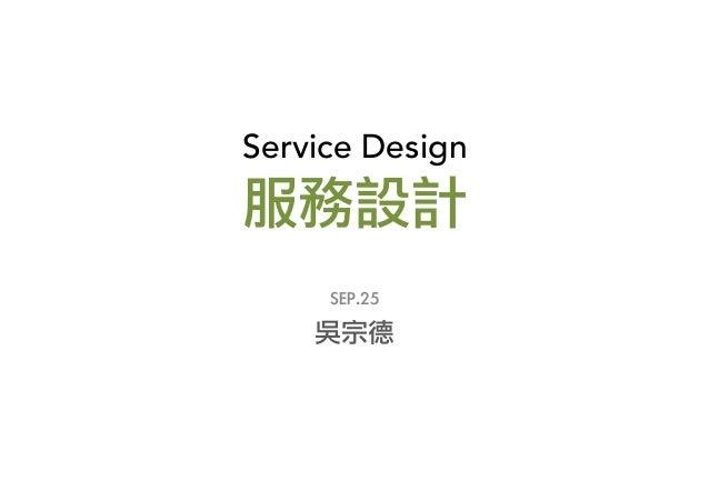 服務設計深入淺出-class-001