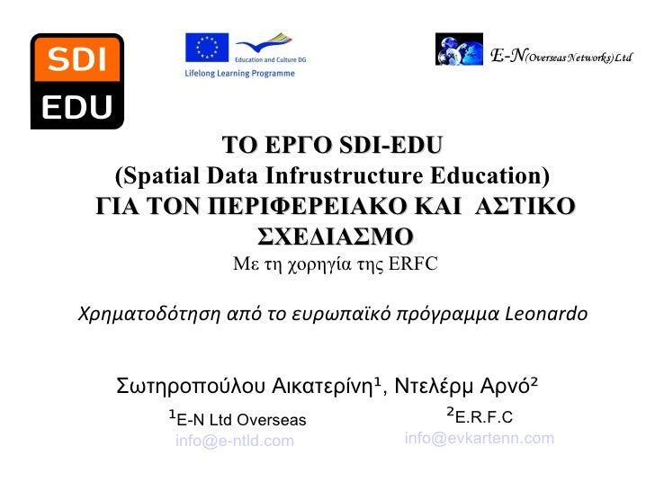 SDI-EDU project