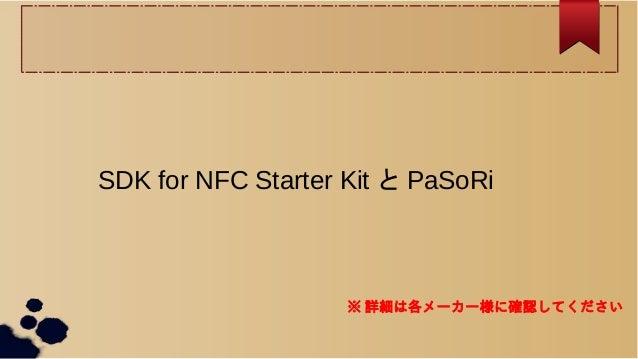 SDK for NFC Starter Kit と PaSoRi                    ※ 詳細は各メーカー様に確認してください