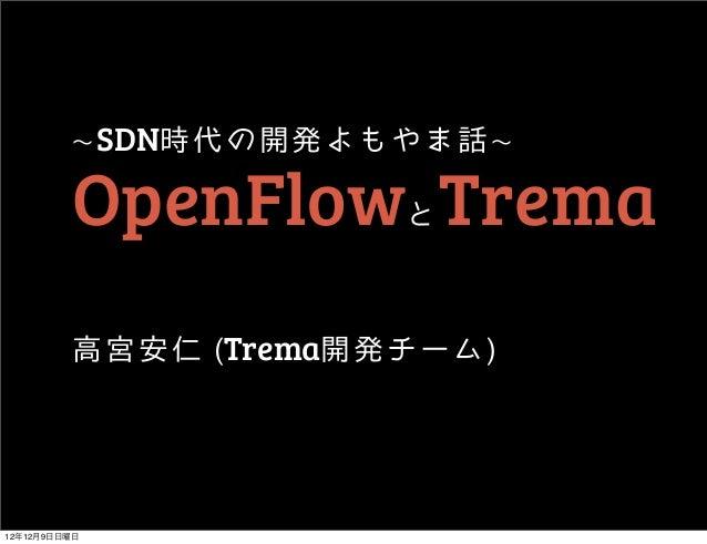 ∼SDN時代の開発よもやま話∼         OpenFlowとTrema         高宮安仁 (Trema開発チーム)12年12月9日日曜日