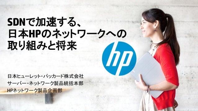 SDN Japan 2013 HP presentation