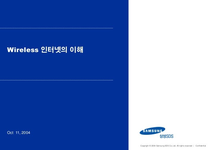 Wireless 인터넷의 이해Oct 11, 2004                   Copyright © 2004 Samsung SDS Co.,Ltd. All rights reserved | Confidential