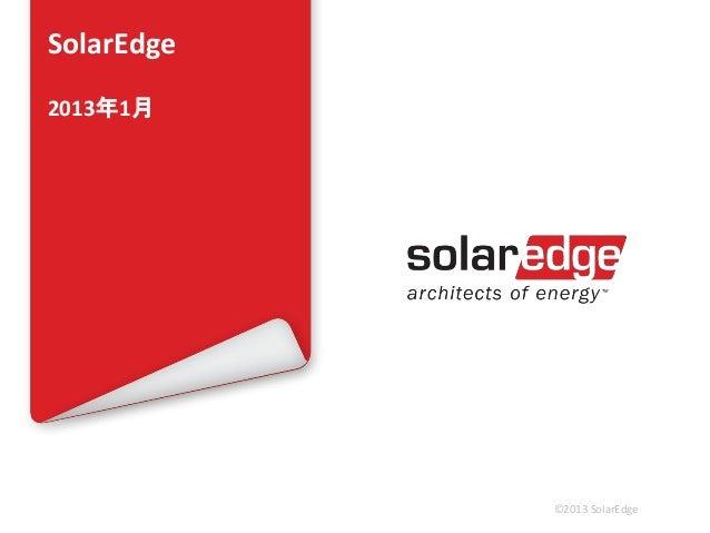 SolarEdge 2013年1月  ©2013 SolarEdge