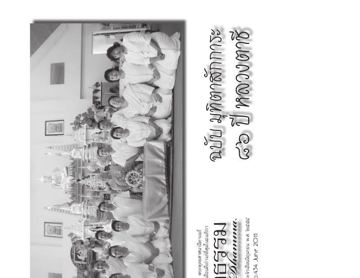 Saeng Dhamma Vol. 36 No. 434 June 2011