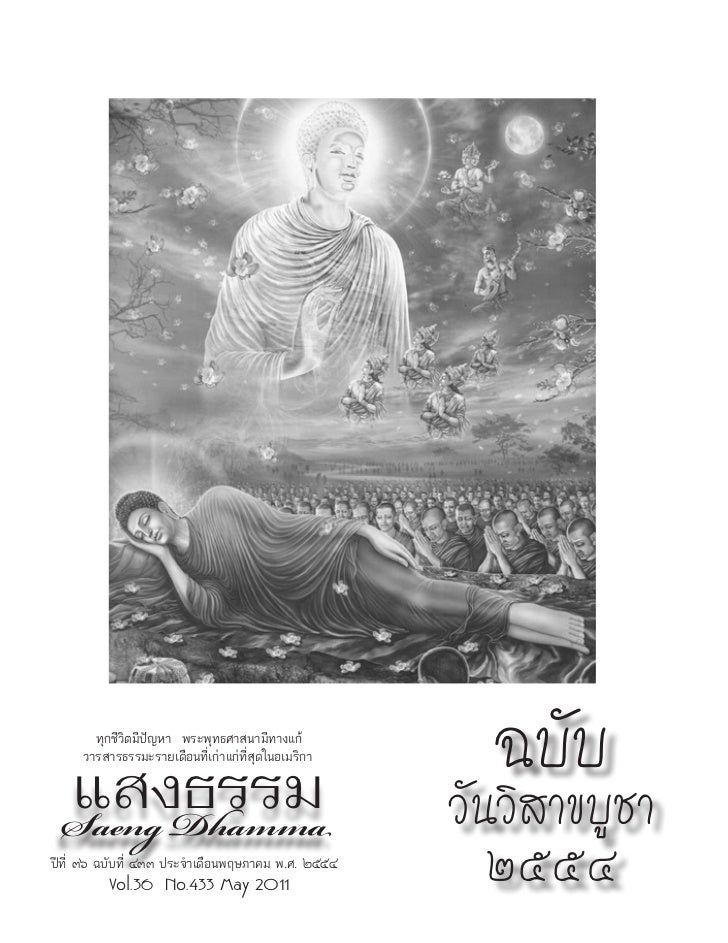 ทุกชีวิตมีปัญหา พระพุทธศาสนามีทางแก้ แสงธรรม     วารสารธรรมะรายเดือนที่เก่าแก่ที่สุดในอเมริกา     ฉบับ Saeng Dhamma       ...