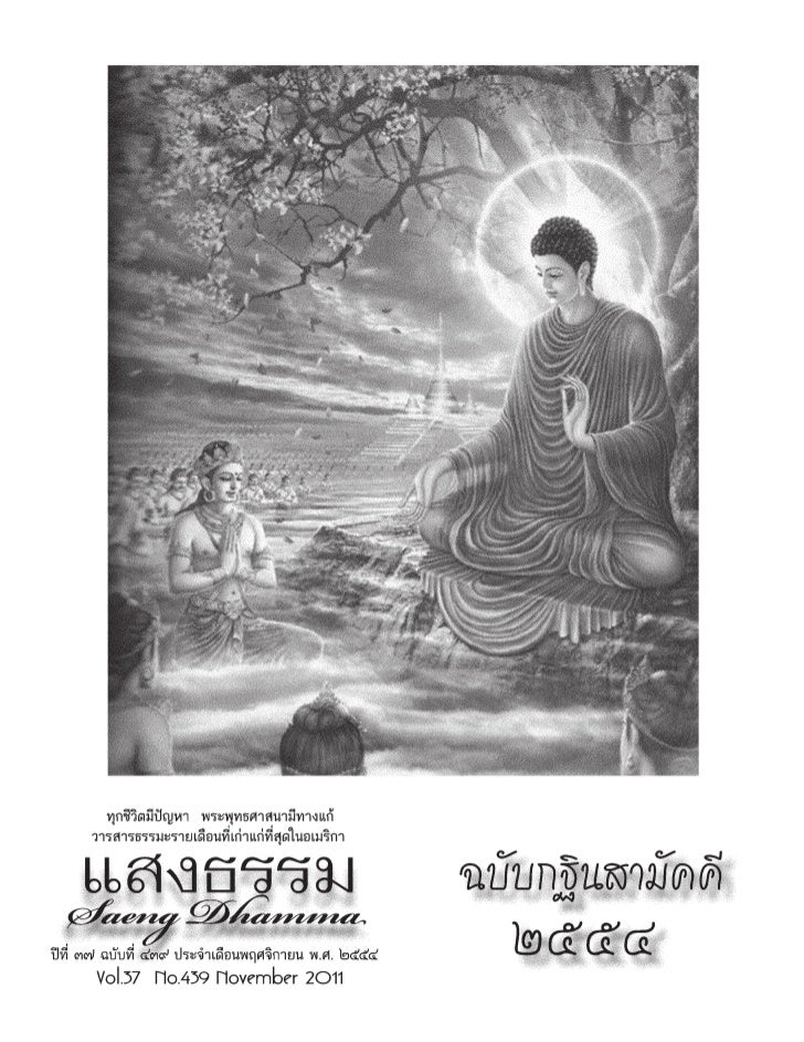 Seangdhamma Vol. 37 No. 439 November 2011