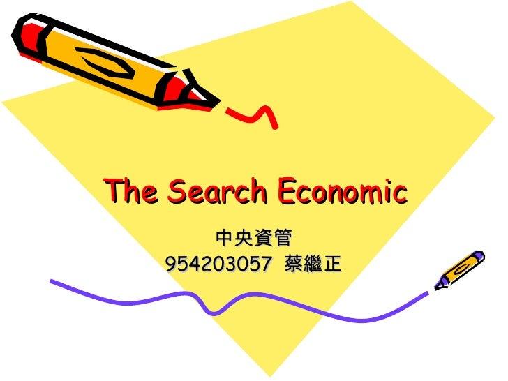 The Search Economic 中央資管 954203057  蔡繼正