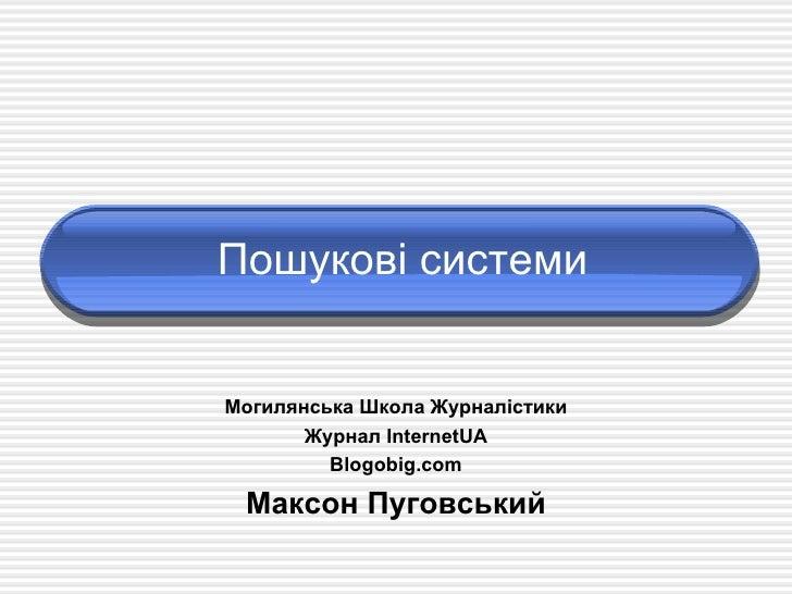 Пош укові   системи Могилянсь ка Школа Журналістики Журнал  InternetUA Blogobig.com Максон Пуговський