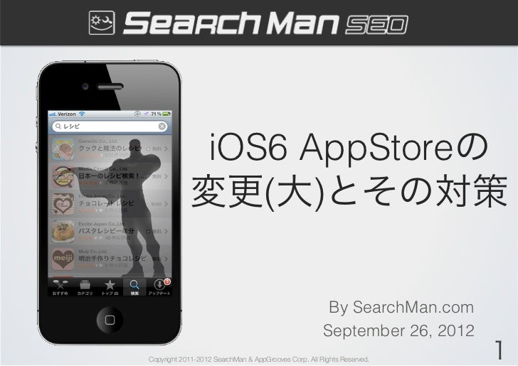 iOS6 AppStoreの            変更(大)とその対策                                                       By SearchMan.com               ...