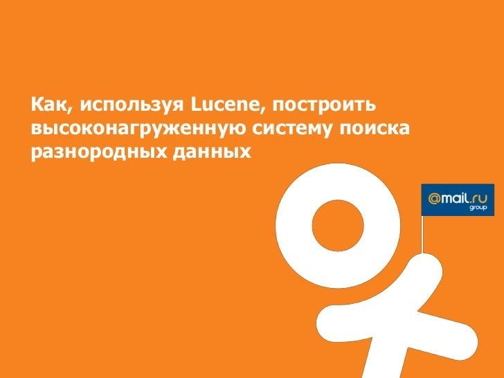 Lucene in odnoklassniki.ru