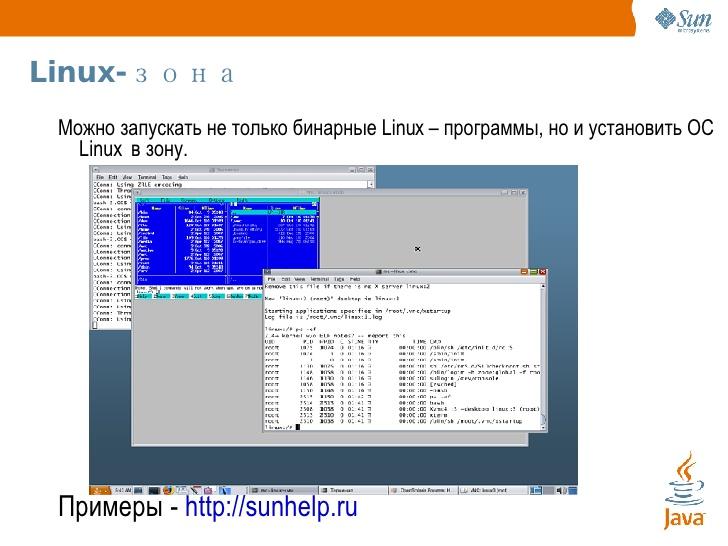 LX brand для OpenIndiana 151a - OpenSolaris