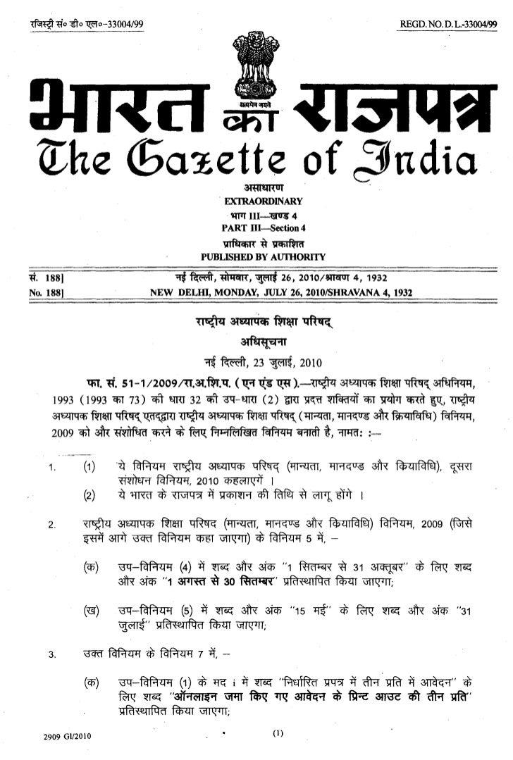 NCTE Second amendment (26.07.2010)