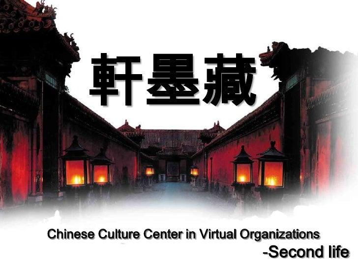 軒墨藏<br />Chinese Culture Center in Virtual Organizations                                                      -Second life...