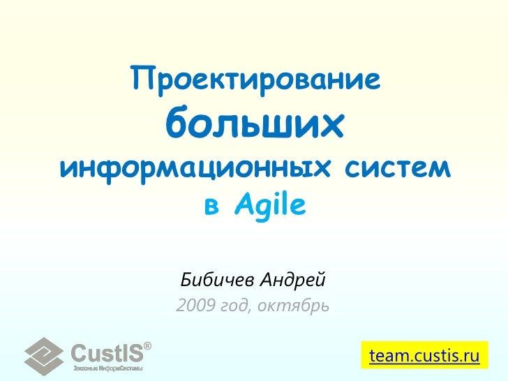 Проектирование      больших информационных систем        в Agile        Бибичев Андрей       2009 год, октябрь            ...