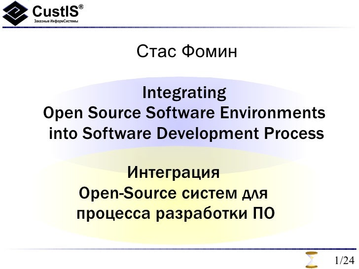 Integrating  Open Source Software Environments  into Software Development Process