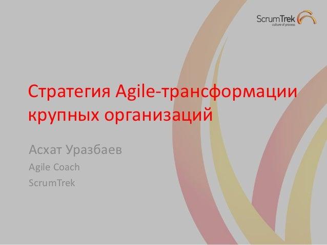 Статегия agile-трансформации крупной компании