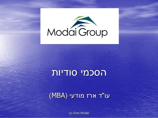 "(c) Erez Modaiהסכמיסודיותעו""מודעי ארז ד(MBA)"