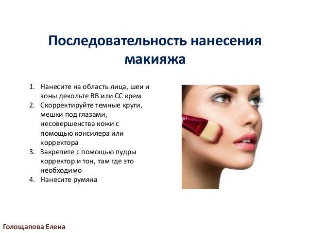Последовательность нанесения макияжа на лицо