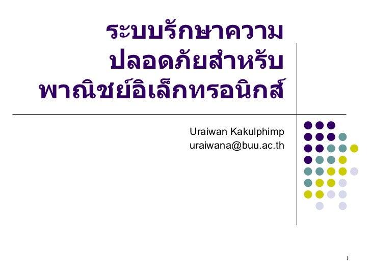 ระบบรักษาความปลอดภัยสำหรับพาณิชย์อิเล็กทรอนิกส์ Uraiwan Kakulphimp [email_address]