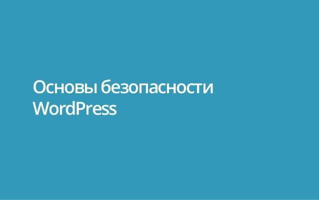Основые безопасности WordPress